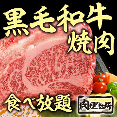 和牛焼肉食べ放題 肉屋の台所 田町店