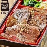 【テイクアウトOK】焼肉弁当ご用意しております♪【大量注文承ります♪イベントや会議等に】