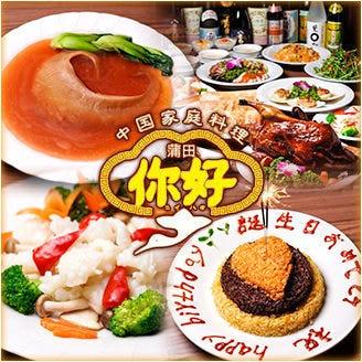 中国家庭料理 ニーハオ