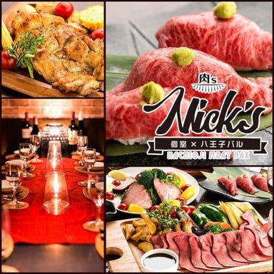 個室肉バル 食べ飲み放題 Nicks(ニクス)八王子店  店内の画像