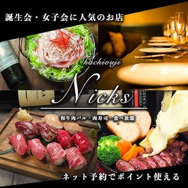 個室肉バル 食べ飲み放題 Nicks(ニクス)八王子店  メニューの画像