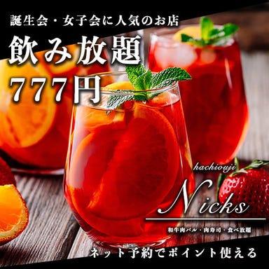 個室肉バル 食べ飲み放題 Nicks(ニクス)八王子店  コースの画像
