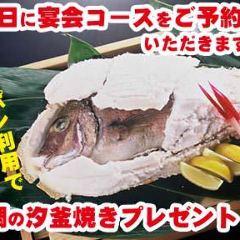 釣船茶屋 ざうお 星崎店