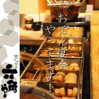 京のおばんざい処 六角や 京都駅前店