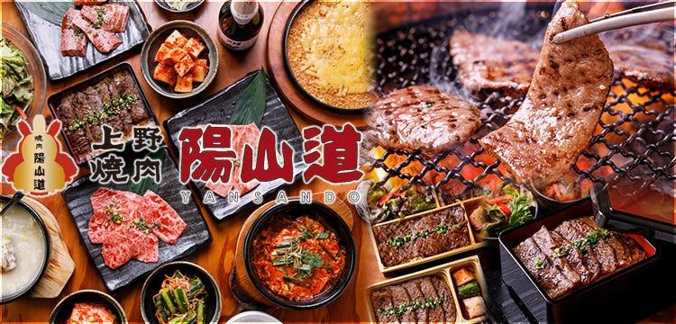 焼肉陽山道 パルコヤ上野店