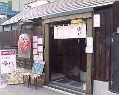 澤乃茶屋 源八