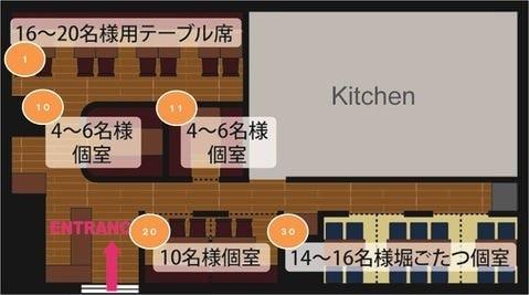 【幹事様必見】個室充実!