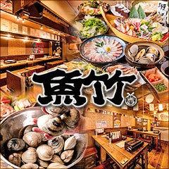 海鮮居酒屋 魚竹水産 溝の口市場