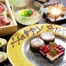【個室確約】松阪牛コースでお祝い