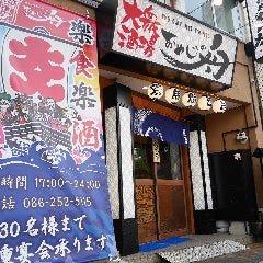 岡山食材と地酒の店 おやじの舟