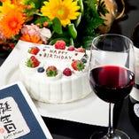 [蔵で記念日を] ケーキ・お祝い料理などご相談ください