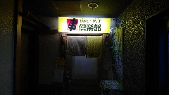 串倶楽部 TAKE・TAKE