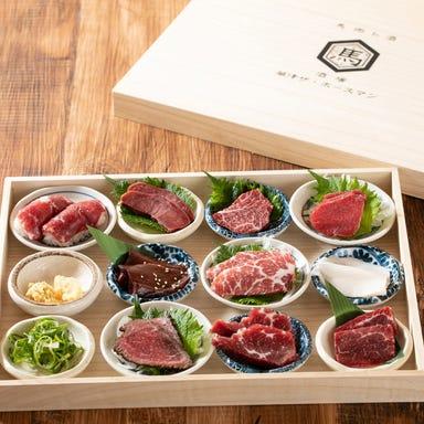 馬肉と九州料理 長浜ホースマン  メニューの画像