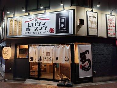 馬肉と九州料理 長浜ホースマン  コースの画像