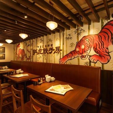 紅虎餃子房 新潟店 店内の画像
