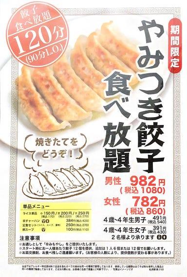 紅虎餃子房 新潟店 コースの画像