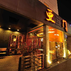 仙台うまいもん 個室居酒屋 亜門