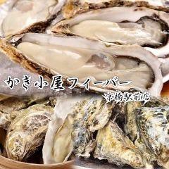 かき小屋フィーバー 京橋駅前店