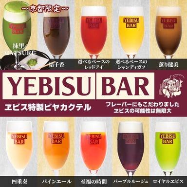 YEBISU BAR 京都ヨドバシ店 こだわりの画像