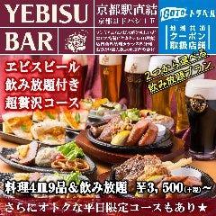 YEBISU BAR 京都ヨドバシ店 メニューの画像