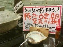 【冬季限定】豆乳みそ鍋