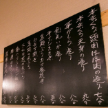 京都市場から仕入れる厳選された鮮魚が並ぶ黒板メニュー!