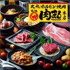大衆ホルモン焼肉 二代目 肉まる 豊田市駅前店
