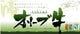 香川県推奨讃岐牛の最高ブランド「奇跡オリーブ牛」人気上昇中