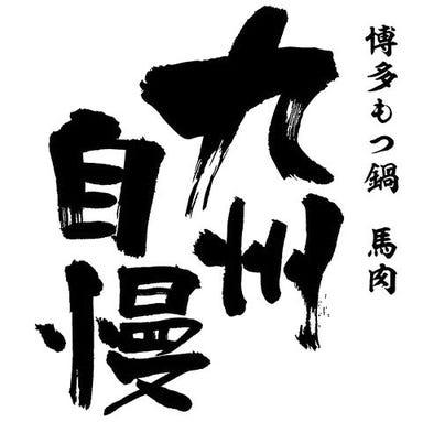 博多もつ鍋 馬肉 九州自慢 徳山店 コースの画像