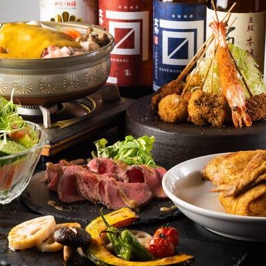 食彩酒蔵 ichi5(いちご)  コースの画像