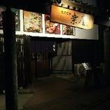 焼肉酒場 楽座