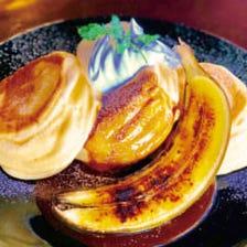 焼きバナナキャラメルソースのパンケーキ