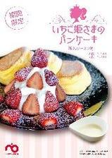 季節のパンケーキから定番パンケーキ