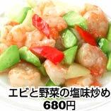 海老と野菜の塩味炒め 680円