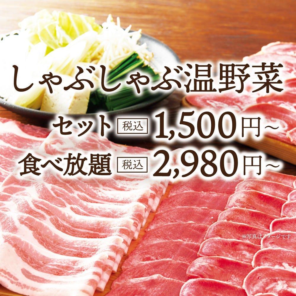 しゃぶしゃぶ温野菜 中目黒店