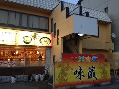 中華食房 味蔵 大垣店