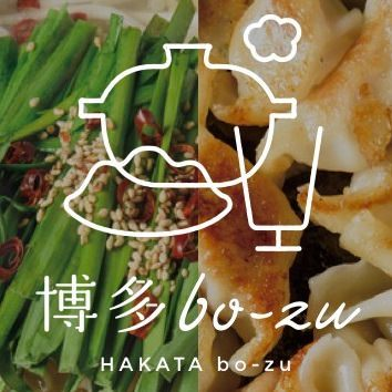 博多ギョーザとモツナベ 博多bo‐zu 春日井店
