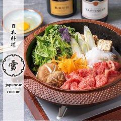 日本料理 雪