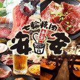 七輪焼肉 安安 川崎平店
