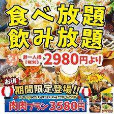 食べ飲み放題も宴会もお手頃価格!!