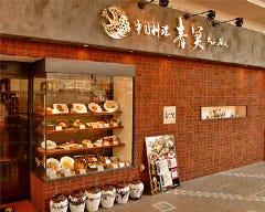 中国料理 青冥 Ching-Ming 阪急池田店