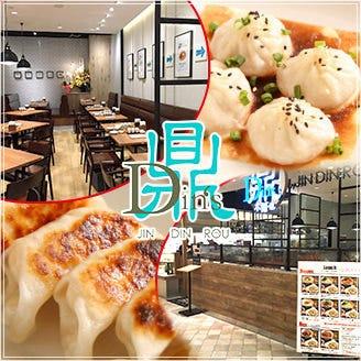 鼎's by JINDINROU 仙台パルコ2店