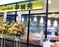 東京焼肉 平城苑 ダイバーシティ東京プラザ店