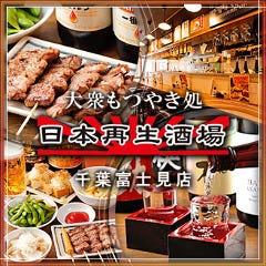 日本再生酒場 千葉富士見店