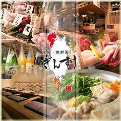 焼鳥と焼野菜 ぎんすけ 中津店