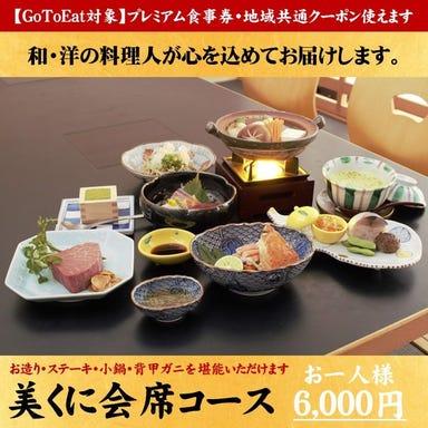 和食と鉄板料理 美くに  こだわりの画像