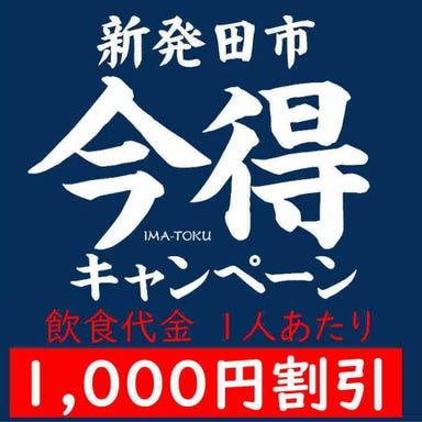 米蔵 ココロ  コースの画像