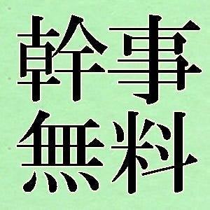 完全個室×四川料理 萬達  メニューの画像