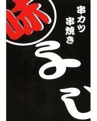 串カツ串焼き 味よし