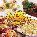 卓盛りプラン★全7品お席まで大皿盛りのお料理をお運びします。